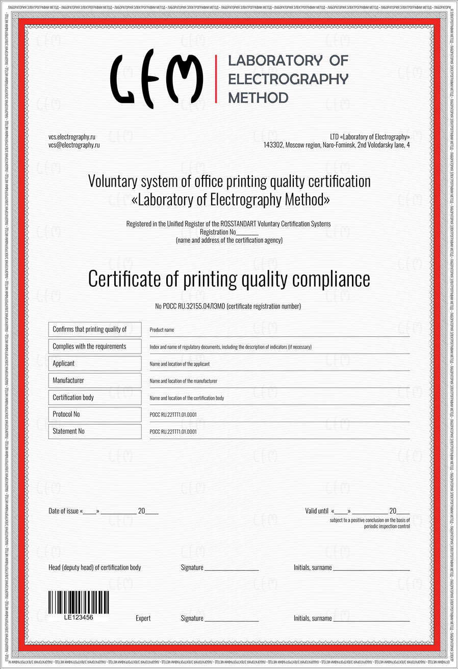 Certificate of printing quality compliance